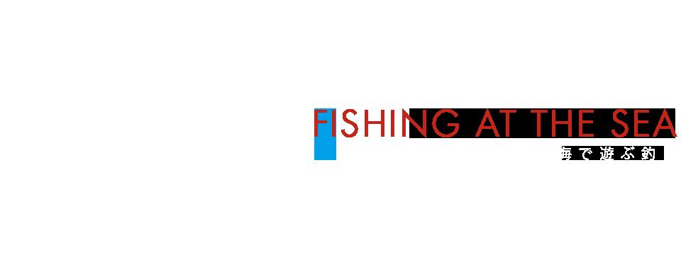 海で遊ぶ釣り